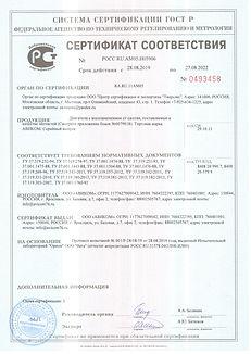Сертификат-1_web.jpg