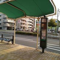 駅をあがるとバス停あり