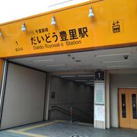 大阪メトロ今里筋線「だいどう豊里駅」1番出口