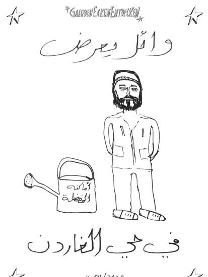 Wael zeigt sein Gaarden (arabisch)