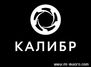 Калибр3.png