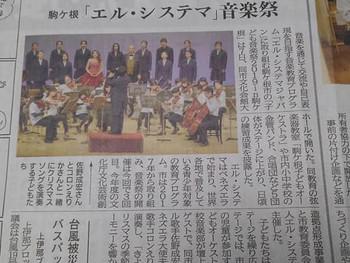 長野日報に掲載いただきました