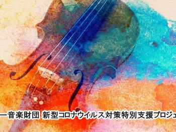 「ソニー音楽財団子ども音楽基金」が新型コロナ被害支援