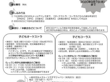 相馬子どもオーケストラ&コーラス新規メンバー募集中!