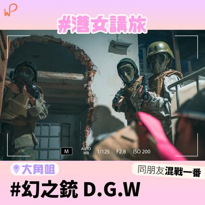 07-24-dgw-v1-01.png