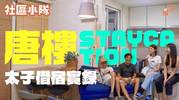 社區小隊 - 葵芳 Thumbnail-01-01.png