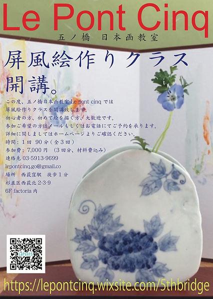 屏風広告日本語 西荻用.jpg