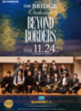 2018_9bridge_a.jpg