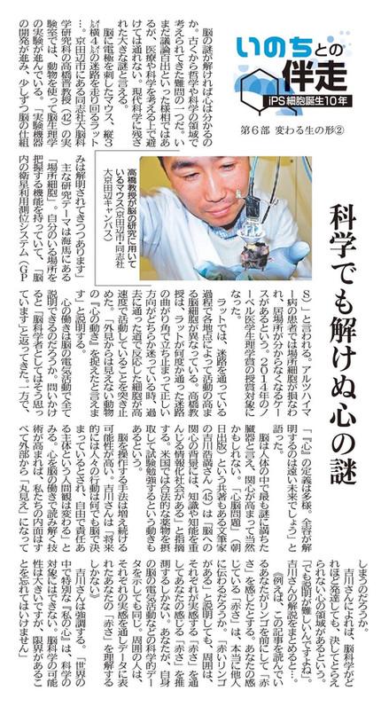 髙橋研究室の研究内容とコメントが京都新聞に掲載2017/12/23(土)