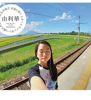 yurika_JK+.jpg