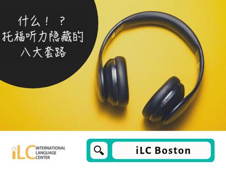 详解托福听力技巧!你不知道的托福听力套路! (Part 1)