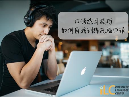 高效托福口语准备技巧 - 如何自我训练托福口语?