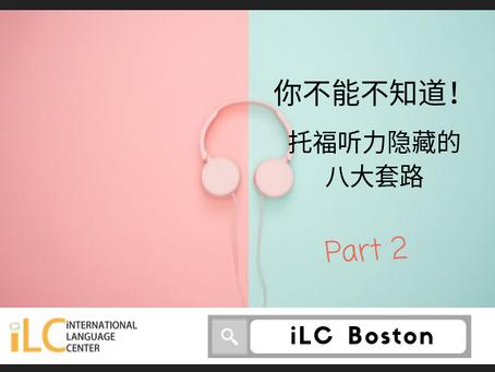 详解托福听力技巧!你不知道的托福听力套路! (Part 2)