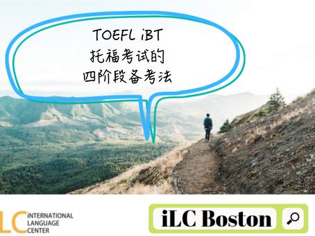 托福考试如何准备?托福考试(TOEFL iBT)的四阶段备考法