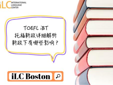 托福(TOEFL)新政详细解析,新政下有哪些影响?