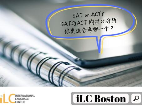 SAT与ACT 的对比分析 你适合考哪一个?
