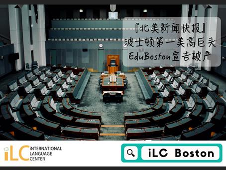 『北美新闻快报』波士顿第一美高巨头-EduBoston宣告落幕