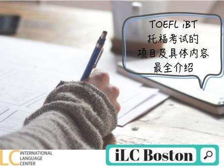 托福考试(TOEFL iBT)项目及具体内容 最全介绍