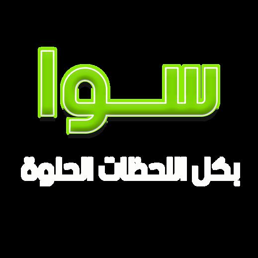 sawa logo arabic.png
