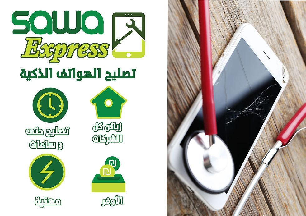 sawa express1.jpg