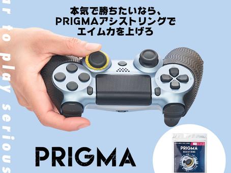 本気で勝ちタイなら「PRIGMAアシストリング」!