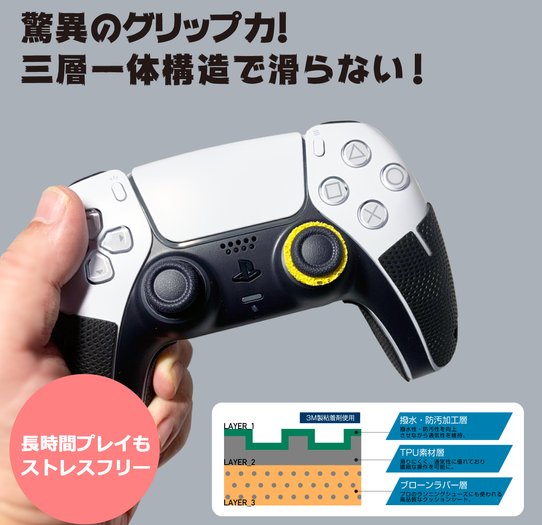 PS4用グリップ_03.png