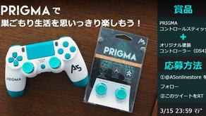 「PRIGMA」で巣ごもり生活を思いっきり楽しもう!「PRIGMA・コントロールスティック」発売記念キャンペーン開催!!