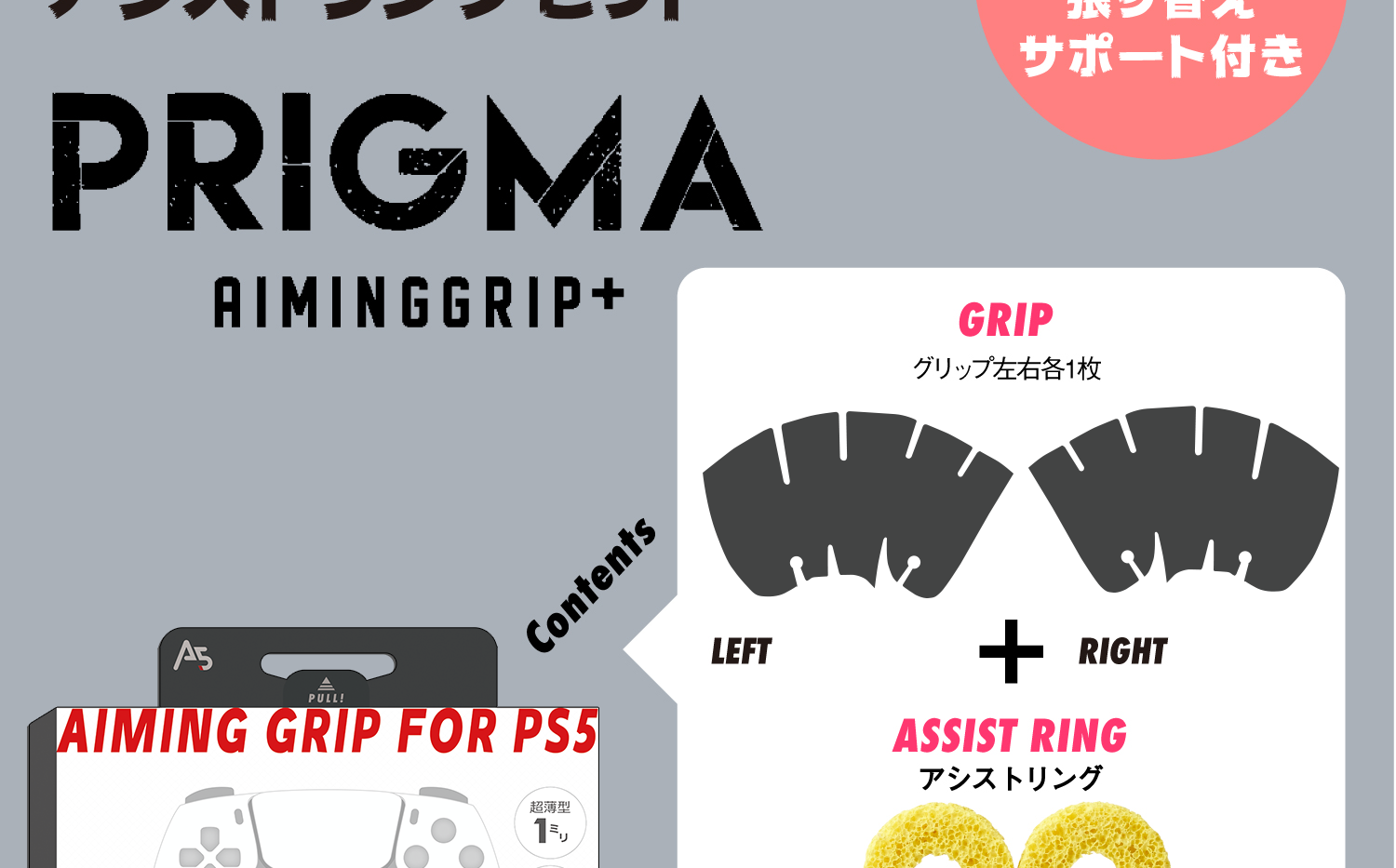 PS4用グリップ_06.png