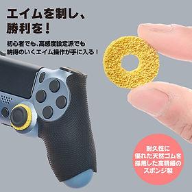 PS4用グリップ_05.jpg