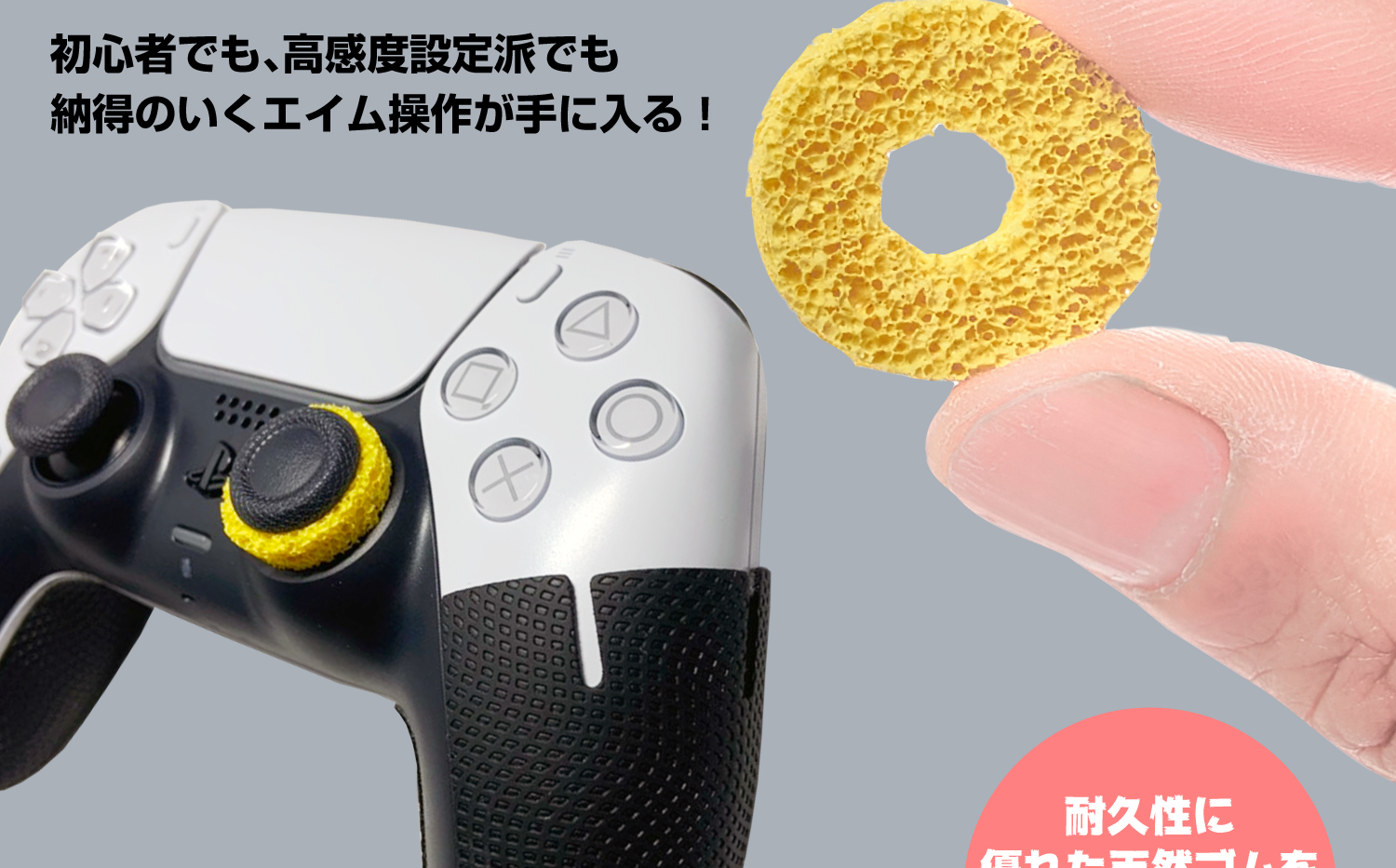 PS4用グリップ_05.png