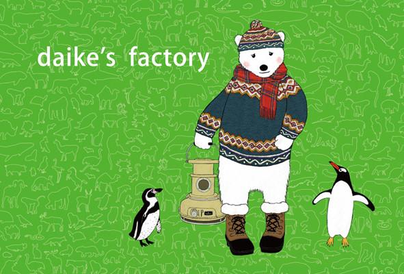 daike's factoryのネットショップ始動