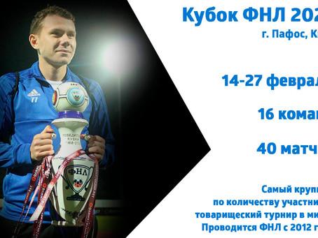 Кубок ФНЛ 2020 пройдет с 14 по 27 февраля 2020
