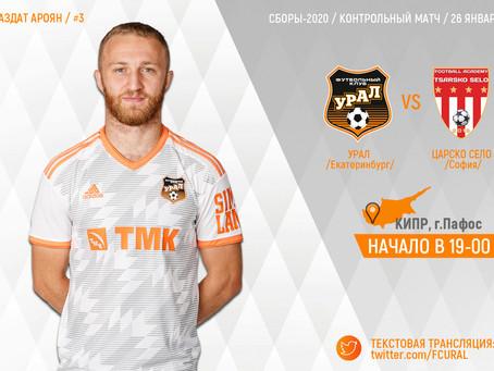 «Урал» проведет контрольный матч с болгарской командой «Царско село»