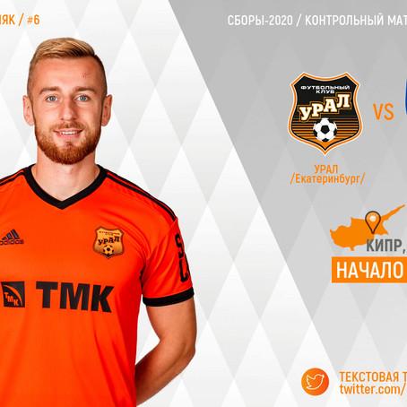 Сегодня «Урал» проведет первый контрольный матч в 2020 году