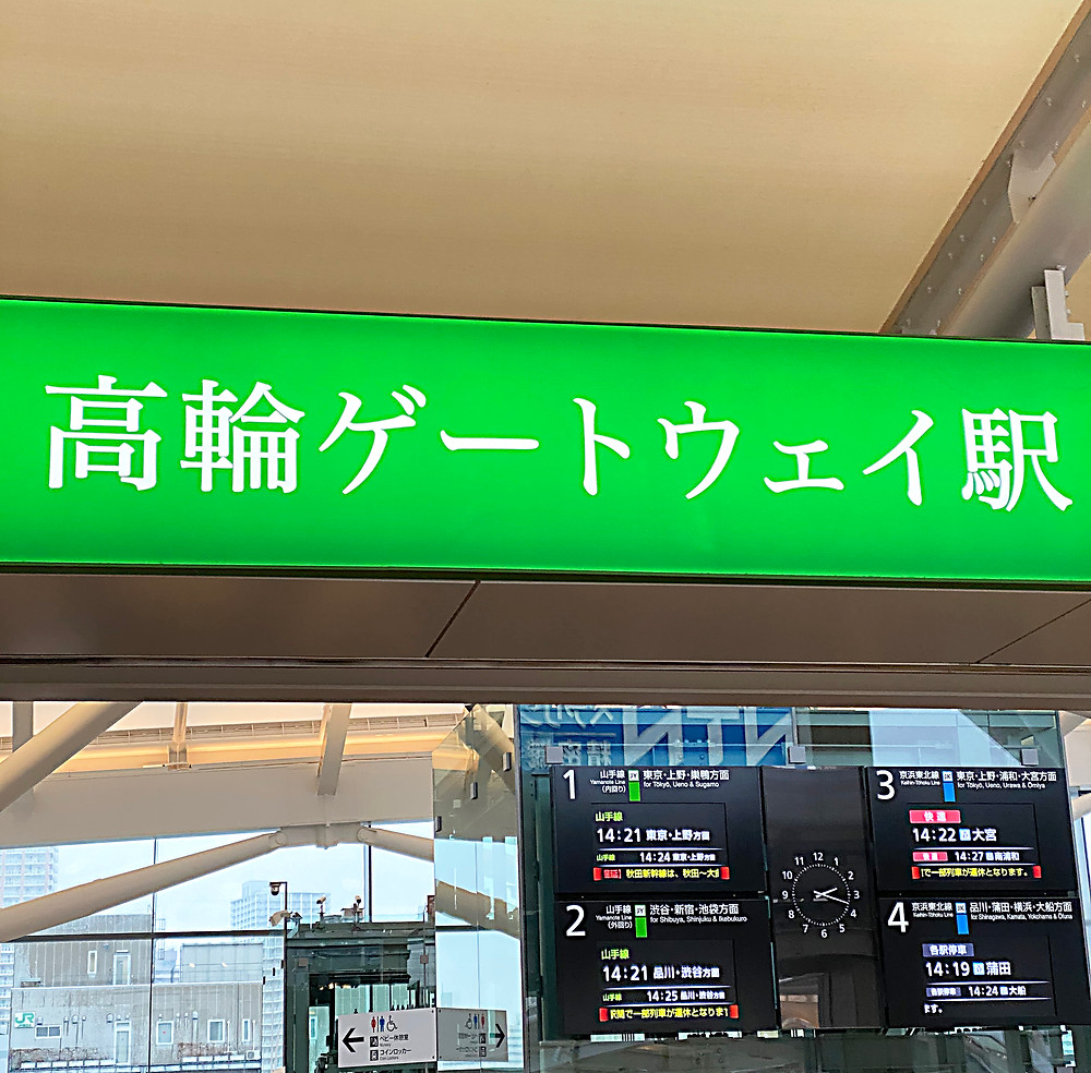 駅名は明朝体なのはJRでは珍しいです。『新・原宿駅舎』にも採用されてます。