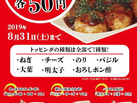 8月31日までトッピング各50円!期間限定トッピング多数!