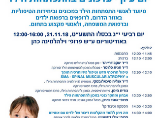 An interesting conference about child development