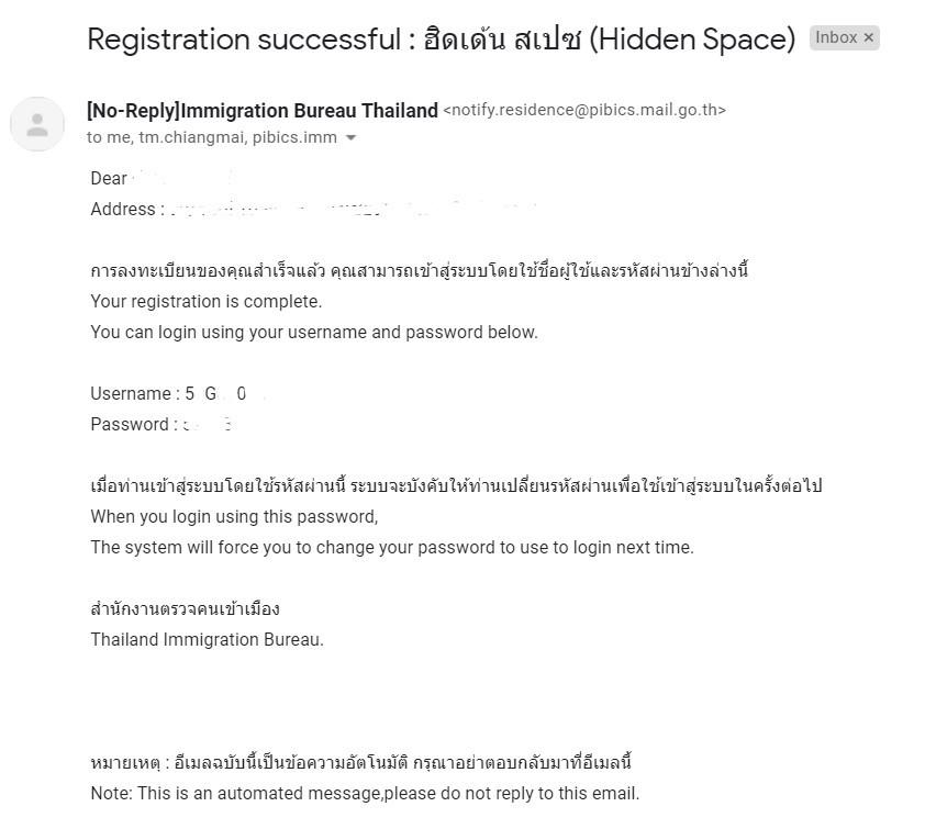อีเมลสอง