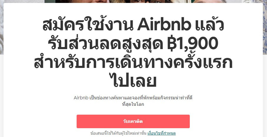 คูปอง Airbnb discount coupon