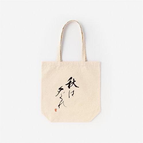 Tote-Bag 秋は夕ぐれ