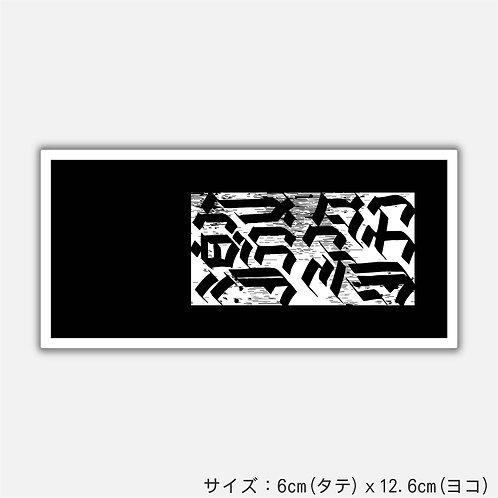 Stickers 激務(2枚)