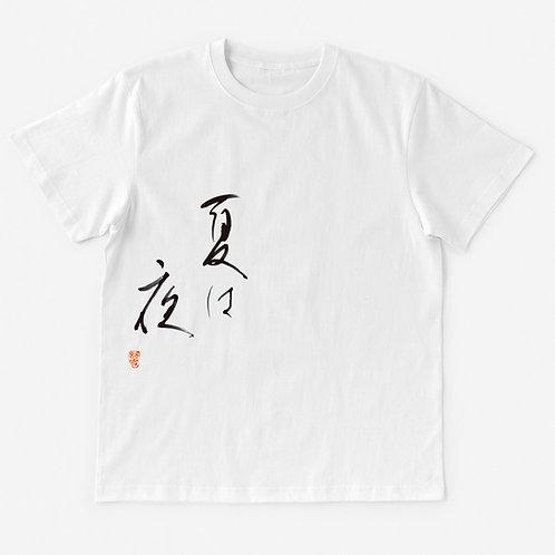 T-Shirt 夏は夜