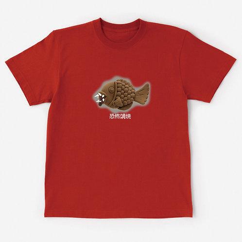 T-Shirt 恐怖鯛焼