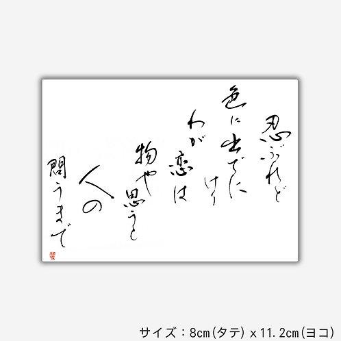 Stickers 忍ぶれど(2枚)