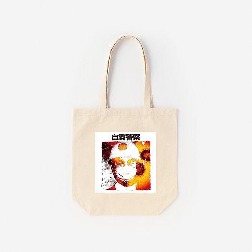 Tote-Bag  自粛警察~パンデミック編