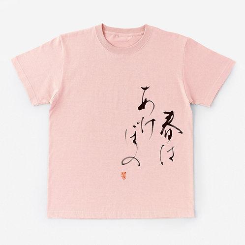 T-Shirt 春はあけぼの