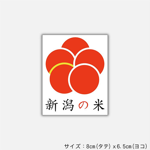 Stickers 新潟の米(2枚)
