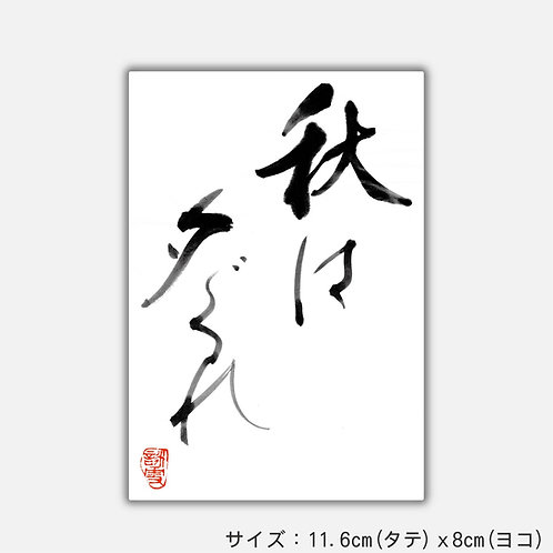Stickers 秋は夕ぐれ(2枚)