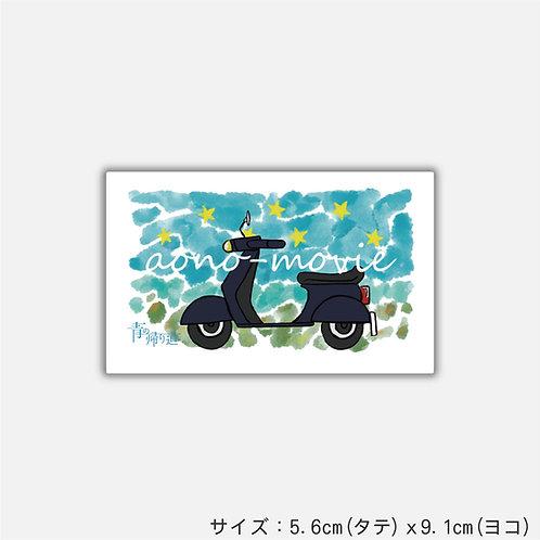 Stickers Ryo (2枚)