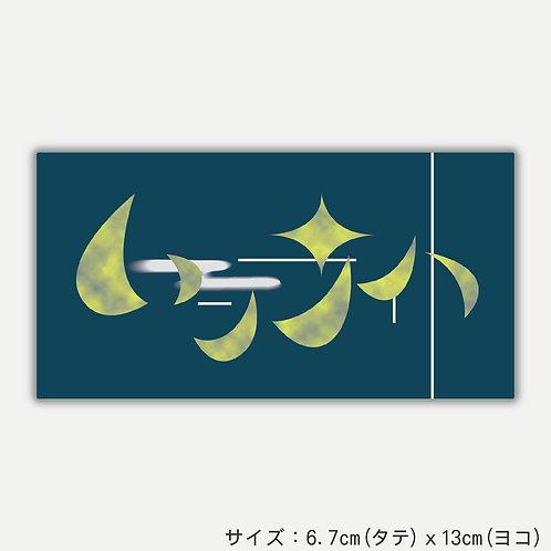 Stickers ムーンライトステッカー(2枚)